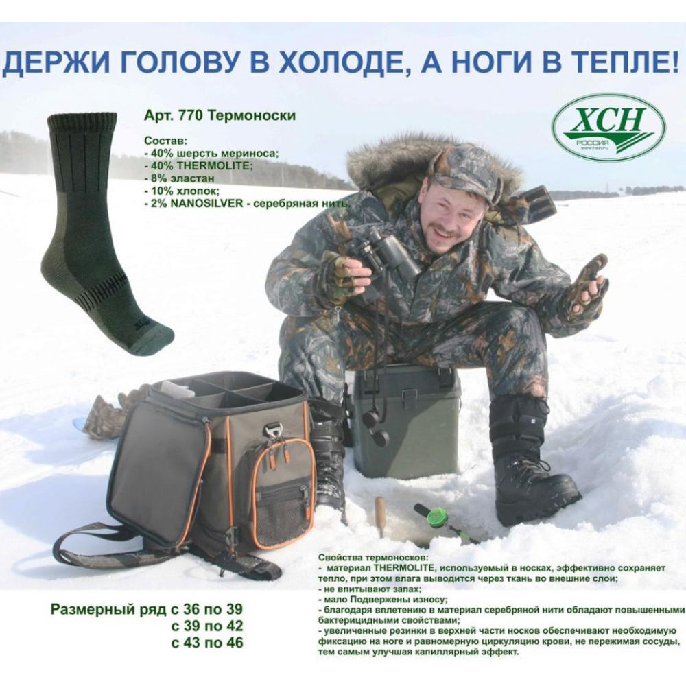 "Термоноски AVI-Outdoor ""Nanosilver"" 770 ХСН"