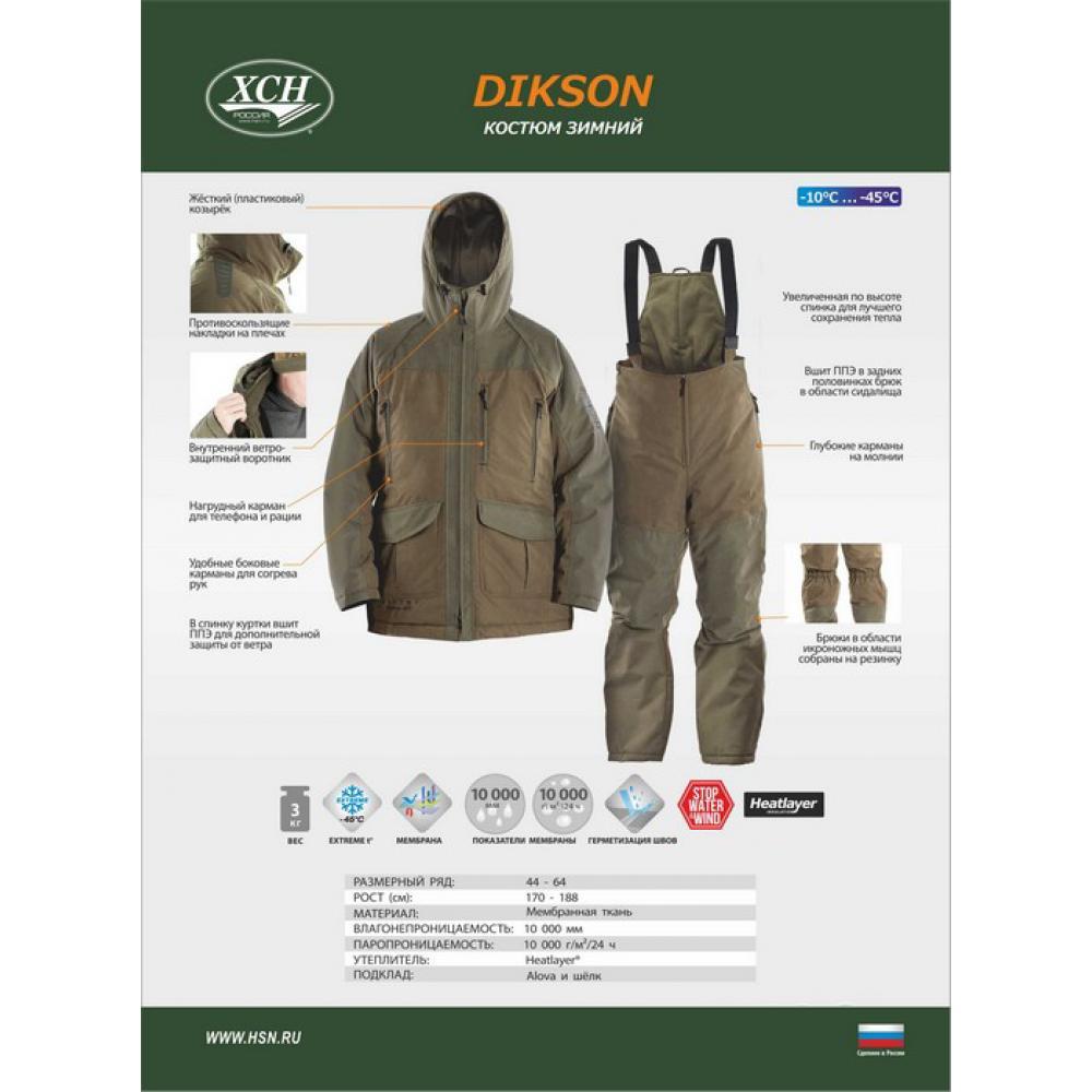 Костюм зимний Диксон Исландия DIKSON (ISLANDIYA) -45 ХСН 9857